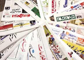 جریان شناسی روزنامهها و خبرگذاریها