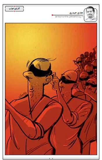 کاریکاتور موهن روزنامه شرق در هفته دفاع مقدس