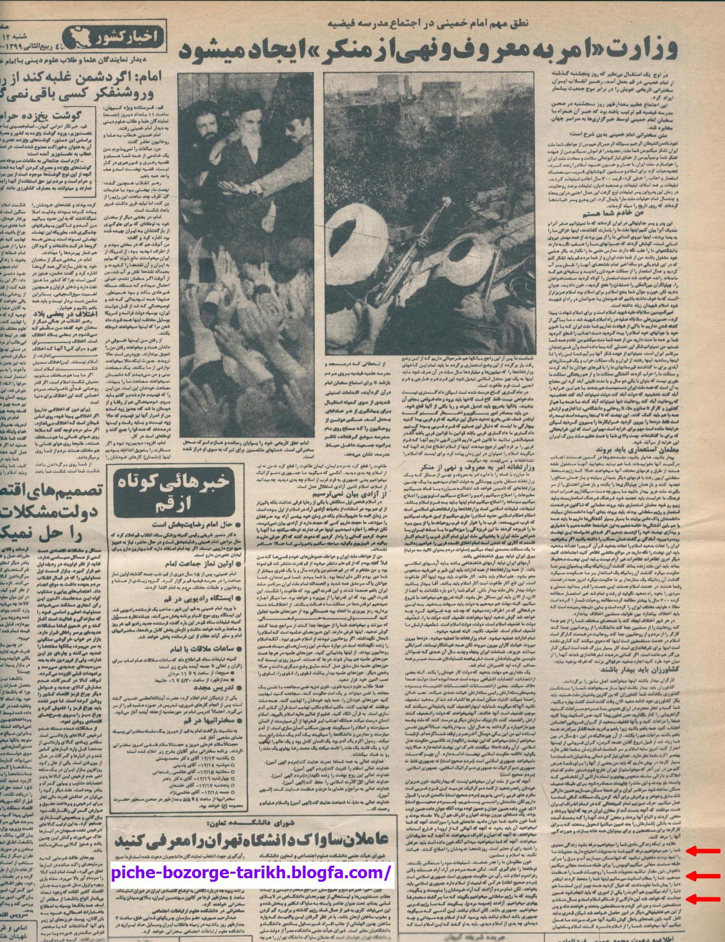 روزنامه تاریه 12 اسفند که سخنرانی امام در مدرسه فیضیه قم را چاپ کرده است