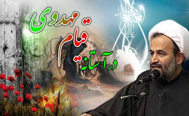 قیام فاطمی قیام حسینی قیام مهدوی